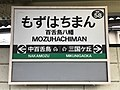 Mozu-Hachiman Station Sign.jpg