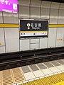 Nagoya Station Sign (Higashiyama Line).jpg
