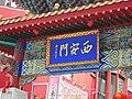 Nankinmachi - panoramio (15).jpg