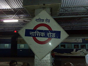 Nasik Road station.jpg