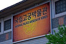 National Palace Museum of Korea sign.jpg
