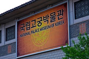 National Palace Museum of Korea - Image: National Palace Museum of Korea sign