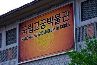 National Palace Museum of Korea - Image: National Palace Museum of Korea sign