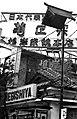 Negishi-ya, Yokohama's 24hours 7days Hangout, Isezaki-chō, Yokohama, (横浜市伊勢佐木町 根岸屋) in 1961 by Robert L. Huffstutter.jpg