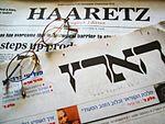 עיתון הארץ בעברית ובאנגלית