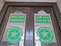 Old Pubali Bank building door in Kadirpar, Cumilla.jpg