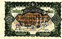 Turco Otomano 100 Lira.jpg
