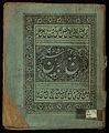 PB Urdu 101 Wellcome F0002806.jpg