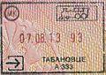 Passport stamp Macedonia.jpg
