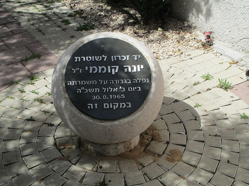שלט זיכרון לשוטרת יונה קוממי ברמת גן