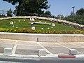 PikiWiki Israel 44537 Art of Israel.JPG