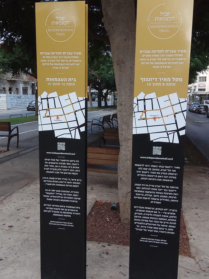 שביל העצמאות בתל אביב