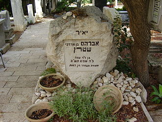Avraham Stern - Grave of Avraham Stern in the Nahalat Yitzhak Cemetery.