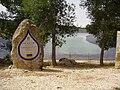 PikiWiki Israel 7987 water reservoire in yatir forest.jpg