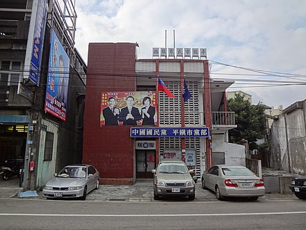 KMT branch office in Pingzhen District, Taoyuan City Pingzhen Division, Kuomintang Taoyuan County Committee 20131023.jpg