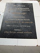 Plaques of Muktijoddha Chattar in Comilla Zilla School.jpg
