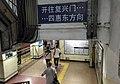 Platform entrance of Pingguoyuan Station (20170917155240).jpg