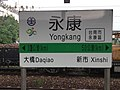 Platform sign in TRA Yongkang Station 01.jpg