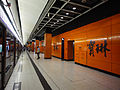 Po Lam Station 2013 part1.JPG