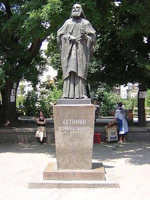 Паметника на Патриарх Евтимий в центъра на София