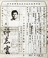 Proof of release Taiwan 1981.jpg