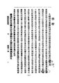 ROC1912-03-17臨時政府公報41.pdf
