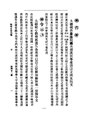 ROC1912-03-19臨時政府公報42.pdf