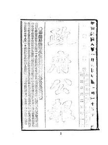 ROC1919-01-06--01-15政府公报1051--1060.pdf