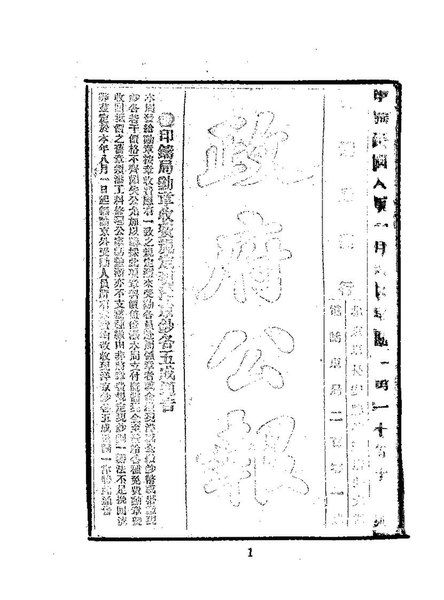 File:ROC1919-01-06--01-15政府公報1051--1060.pdf
