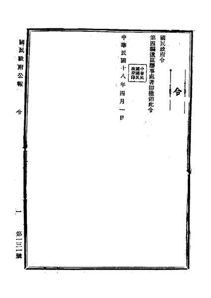 File:ROC1929-04-03國民政府公報131.pdf