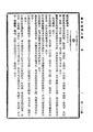 ROC1929-07-10國民政府公報212.pdf