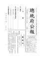 ROC2002-09-25總統府公報6482.pdf