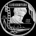 RR5110-0023R 100-летие со дня рождения С.М. Эйзенштейна.png