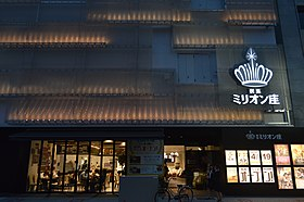 RZ Fushimi Million-za at night 2019-04.jpg