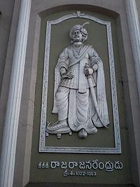 Rajaraja Narendrudu statue.jpg