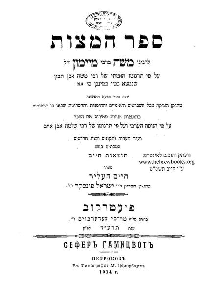 File:Rambam-Sefer-Hamitzvot-HB38151.pdf