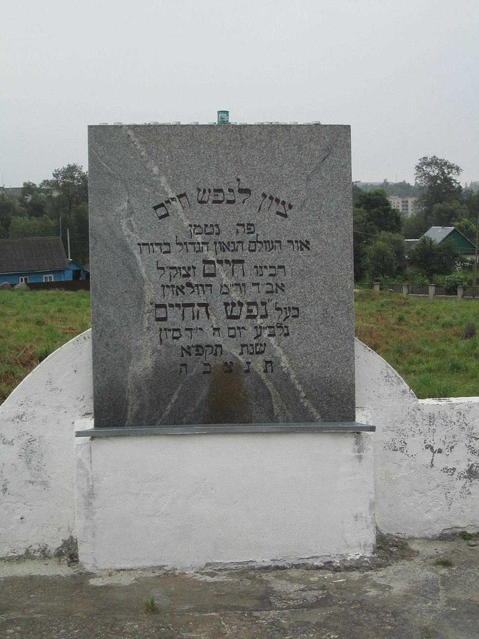 Reb chaim mvolozhin