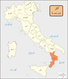 Regions of Italy Names Calabria UR.png