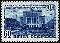 Riga 1950 60kop USSR.jpg