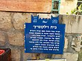 Rosh Pina, Israel 17.jpg