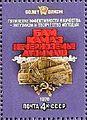 Rus Stamp-VLKSM 60 let-1978.jpg