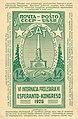 SAT-kongreso 1926 poshtmarko.jpg