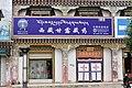 Scene in Shigatse, Tibet (7).jpg
