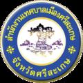 Seal of Sisaket.tiff