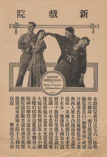 <i>The Call of the East</i> 1917 American film directed by George Melford
