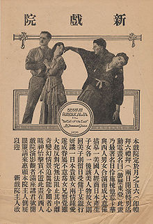 Sessue Hayakawa Film Advertisement.jpg