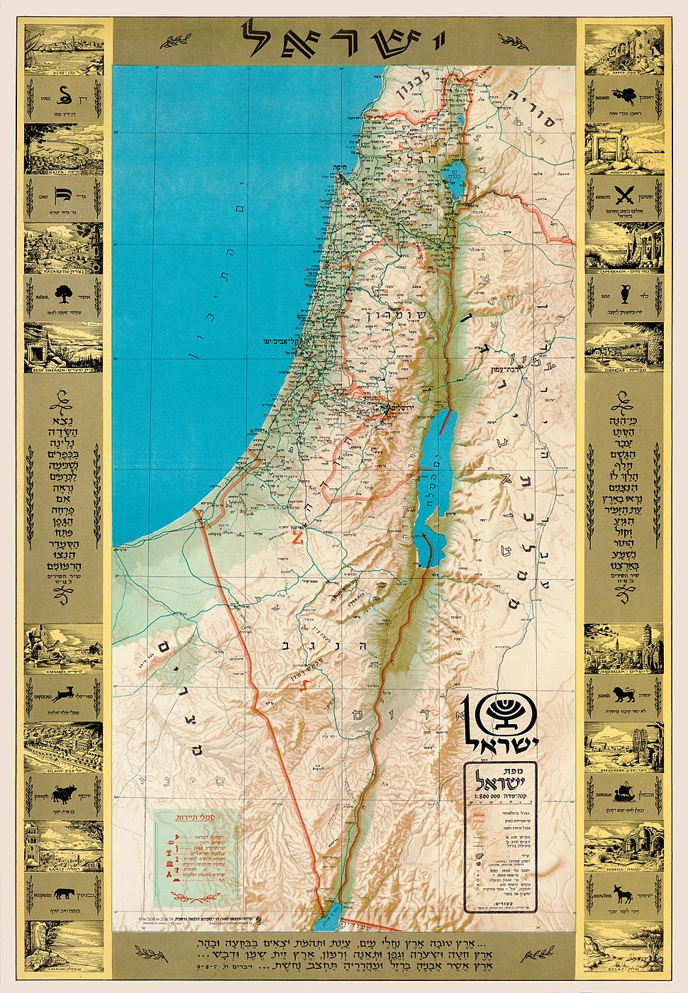 Shapiro Israel Ornamented 1957 43x62cm
