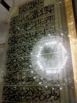 Bahāʾ al-dīn al-ʿĀmilī - Grave of Shaykh Bahai