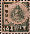 Shotoku taishi revenue 500Yen 1948.jpg