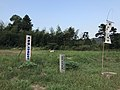 Site of residence of Yamauchi Family in Uchino-shuku.jpg
